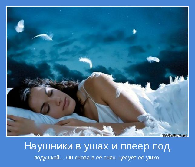 подушкой... Он снова в её снах, целует её ушко.