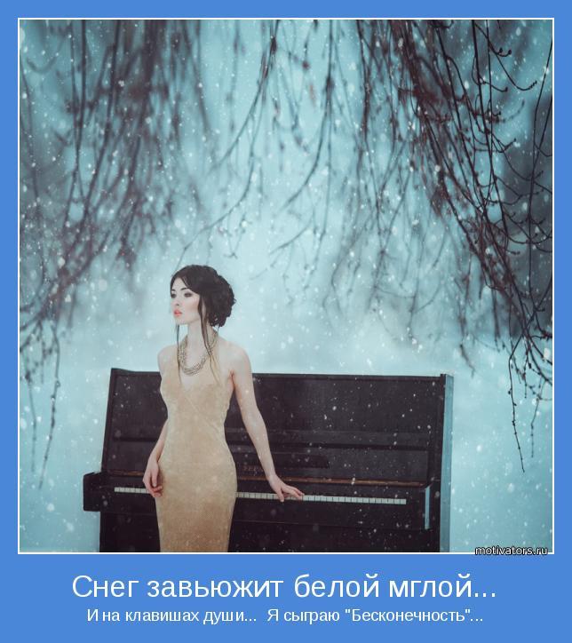 """И на клавишах души...  Я сыграю """"Бесконечность""""..."""