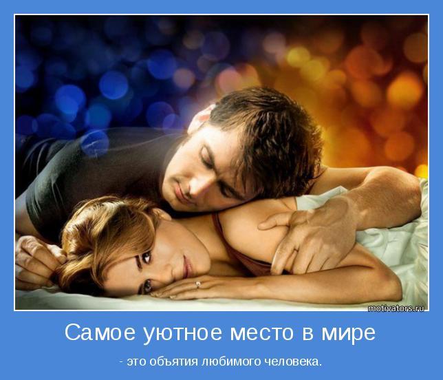 - это объятия любимого человека.