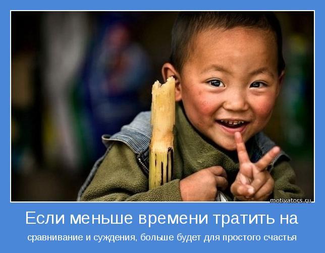 сравнивание и суждения, больше будет для простого счастья