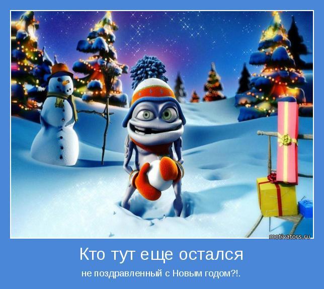 не поздравленный с Новым годом?!.