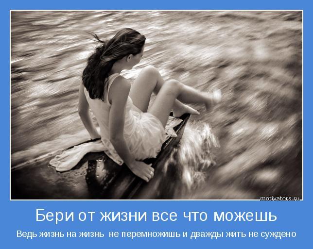 Ведь жизнь на жизнь  не перемножишь и дважды жить не суждено