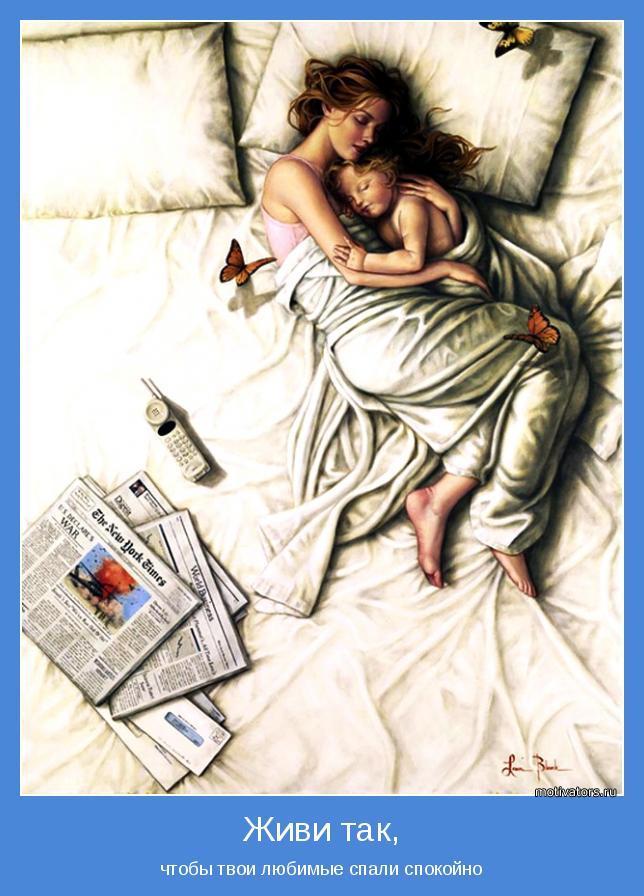 чтобы твои любимые спали спокойно