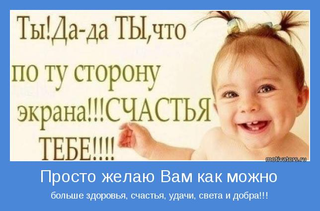 http://motivators.ru/sites/default/files/imagecache/main-motivator/motivator-56866.jpg