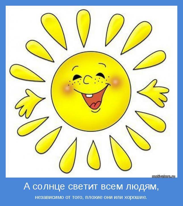 солнце это не: