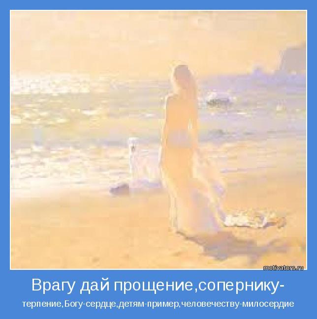 терпение,Богу-сердце,детям-пример,человечеству-милосердие