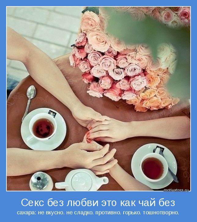Секс чае