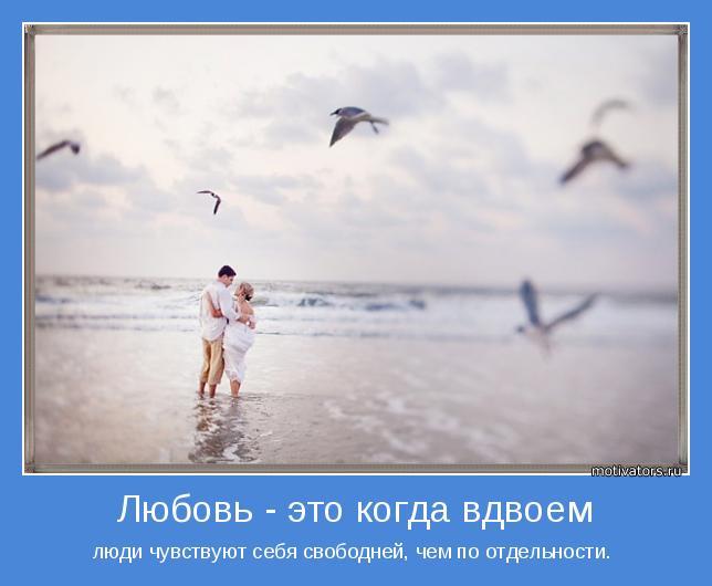 люди чувствуют себя свободней, чем по отдельности.