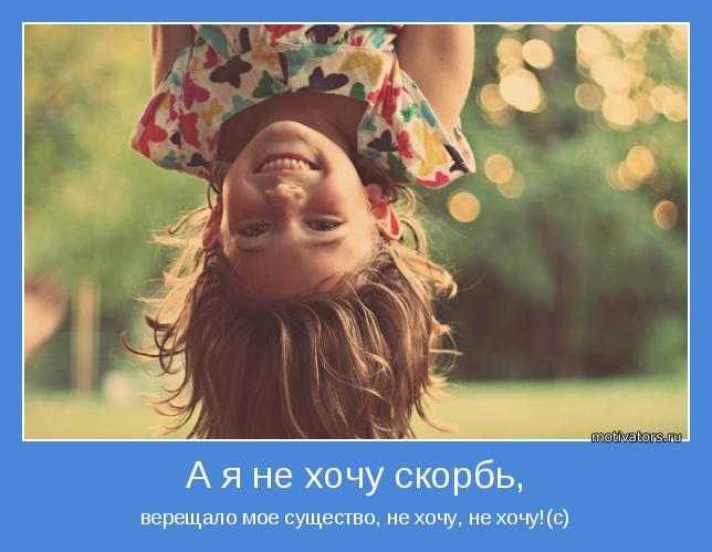 верещало мое существо, не хочу, не хочу!(с)
