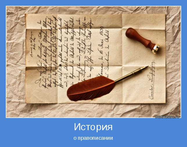 о правописании