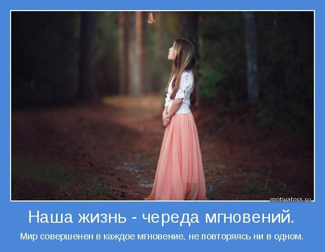 Мир совершенен в каждое мгновение, не повторяясь ни в одном.