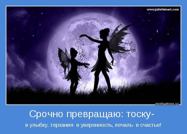 в улыбку, терзания- в уверенность, печаль- в счастье!