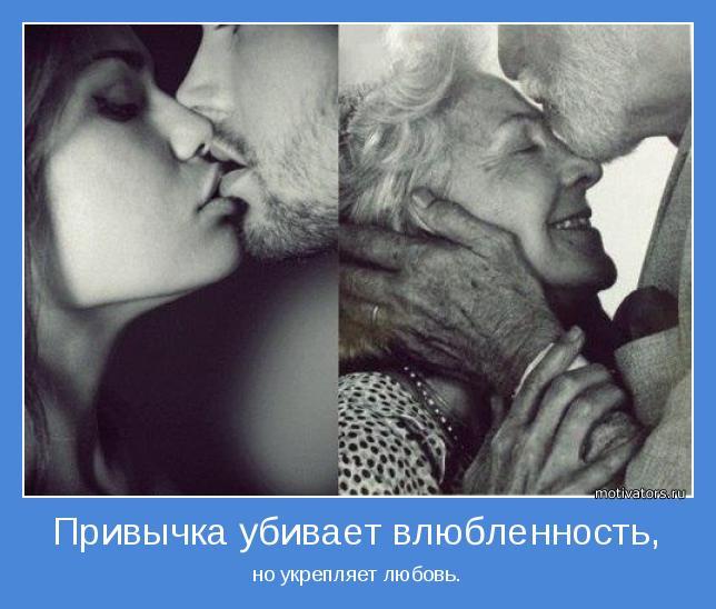 но укрепляет любовь.