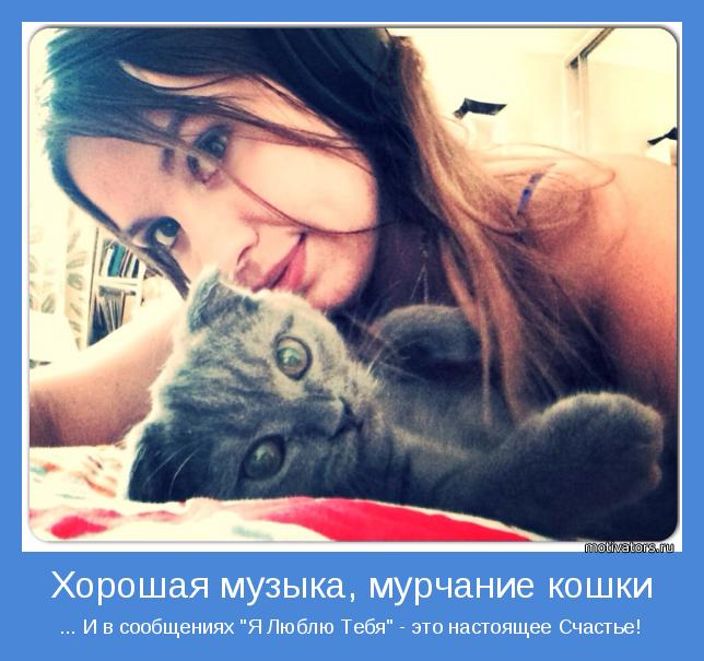 """... И в сообщениях """"Я Люблю Тебя"""" - это настоящее Счастье!"""