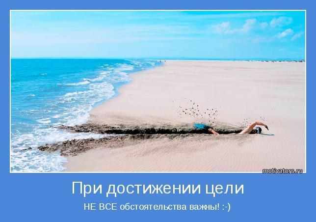НЕ ВСЕ обстоятельства важны! :-)