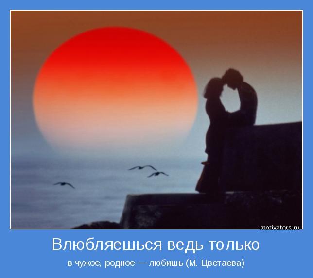 в чужое, родное — любишь (М. Цветаева)