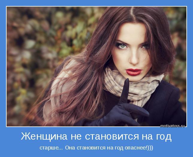 старше... Она становится на год опаснее!)))