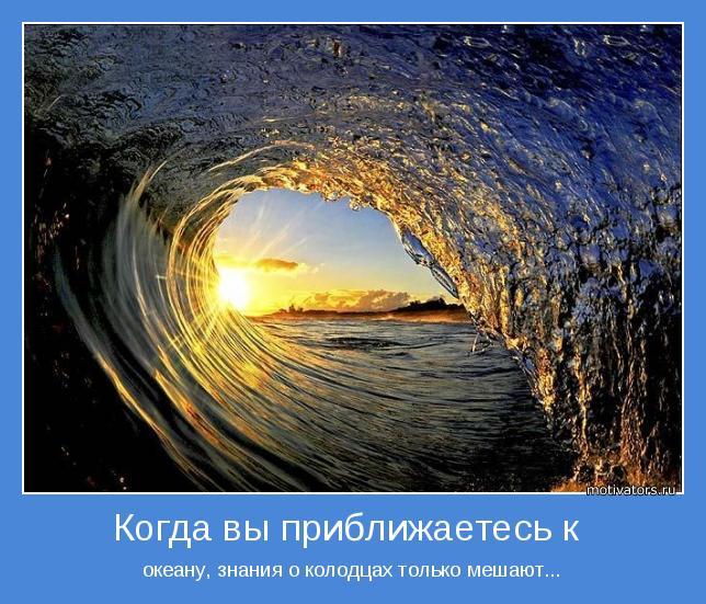 океану, знания о колодцах только мешают...