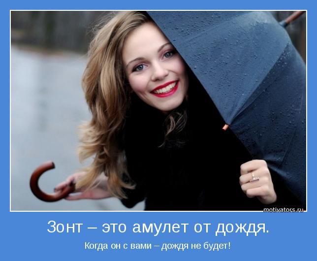 Когда он с вами – дождя не будет!
