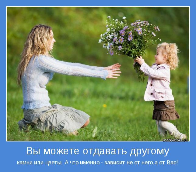 камни или цветы. А что именно - зависит не от него,а от Вас!