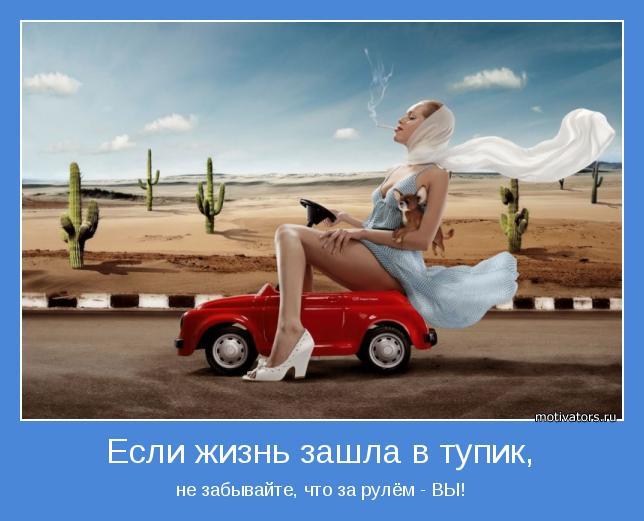 не забывайте, что за рулём - ВЫ!