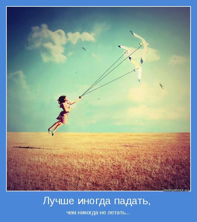 чем никогда не летать...
