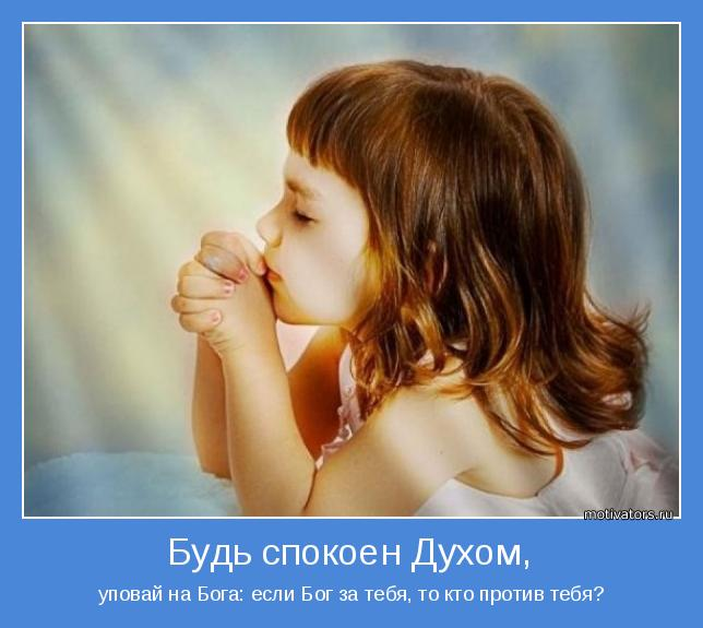 уповай на Бога: если Бог за тебя, то кто против тебя?