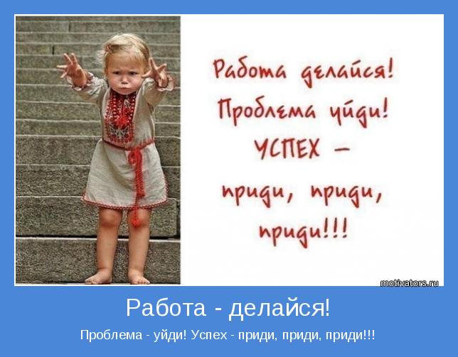 http://motivators.ru/sites/default/files/imagecache/main-motivator/motivator-59966.jpg