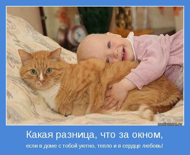 если в доме с тобой уютно, тепло и в сердце любовь!