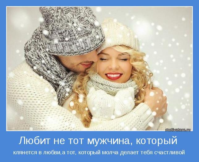 клянется в любви,а тот, который молча делает тебя счастливой