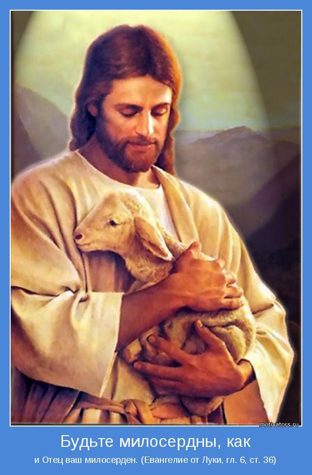 и Отец ваш милосерден. (Евангелие от Луки, гл. 6, ст. 36)