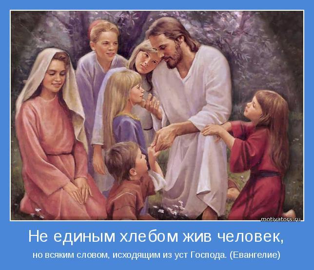 но всяким словом, исходящим из уст Господа. (Евангелие)