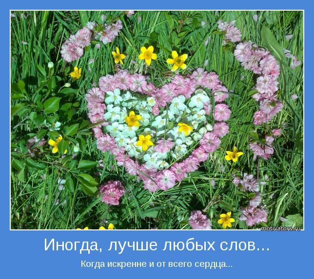 Когда искренне и от всего сердца...