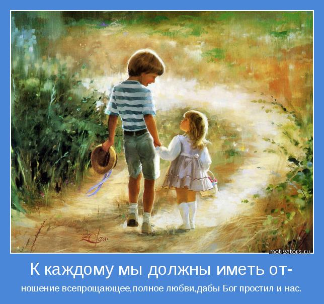 ношение всепрощающее,полное любви,дабы Бог простил и нас.