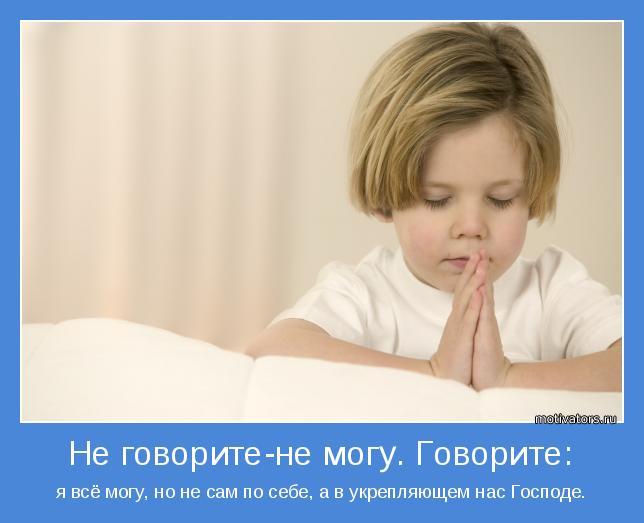 я всё могу, но не сам по себе, а в укрепляющем нас Господе.