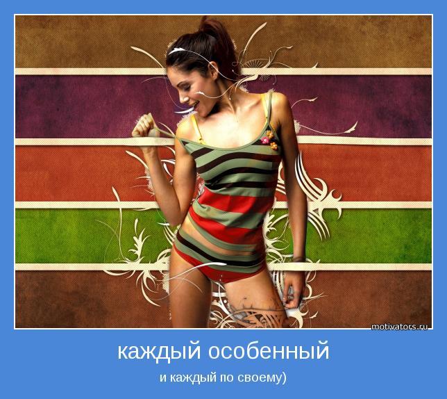 и каждый по своему)