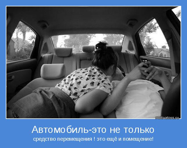 машине парнем в рассказы целовались с