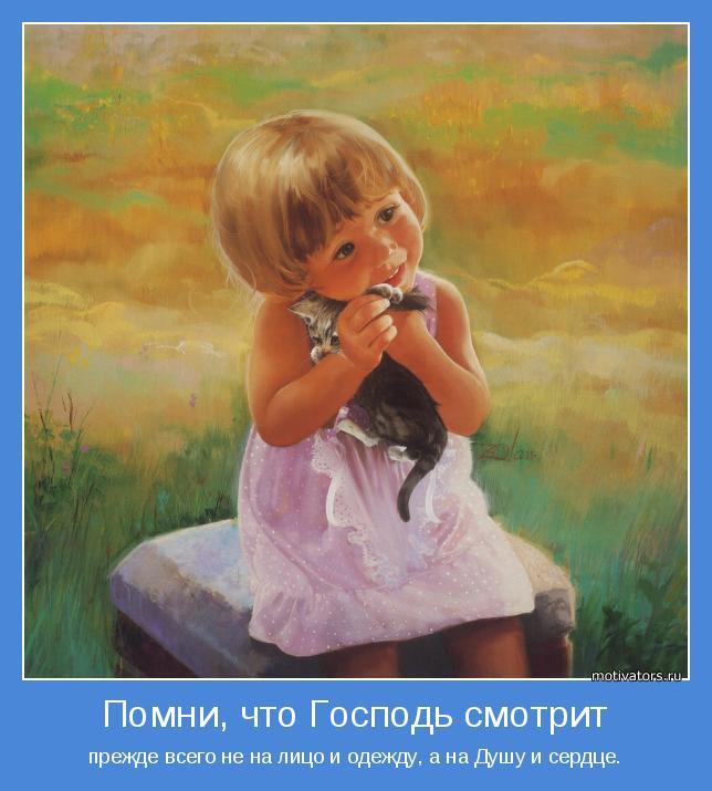 прежде всего не на лицо и одежду, а на Душу и сердце.