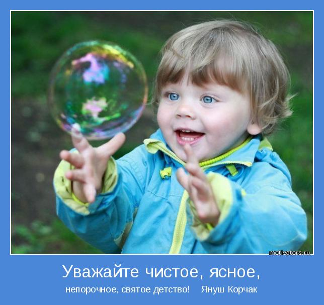 непорочное, святое детство!    Януш Корчак