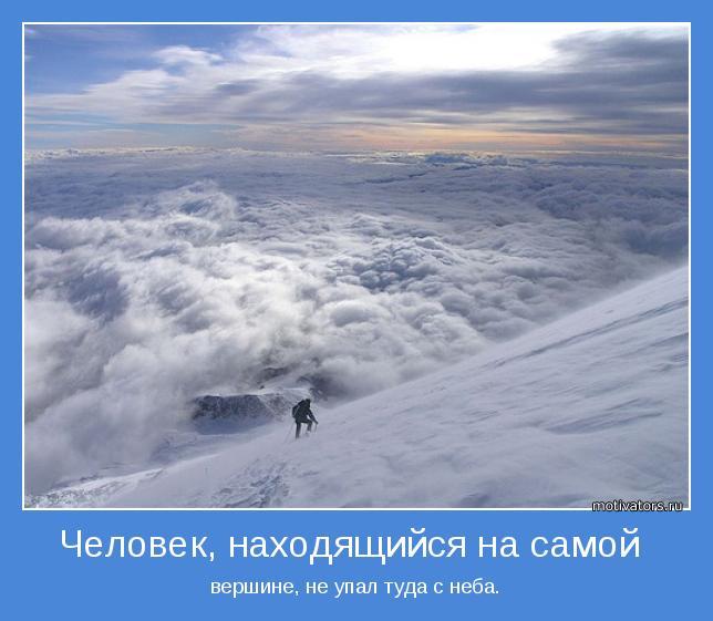 вершине, не упал туда с неба.