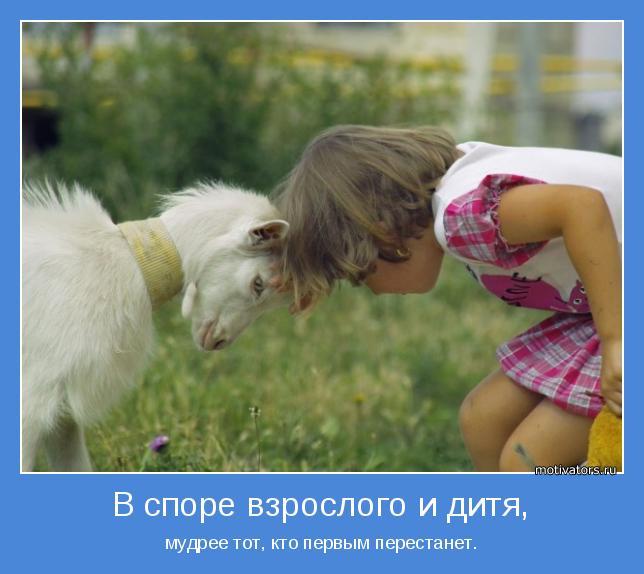 мудрее тот, кто первым перестанет.