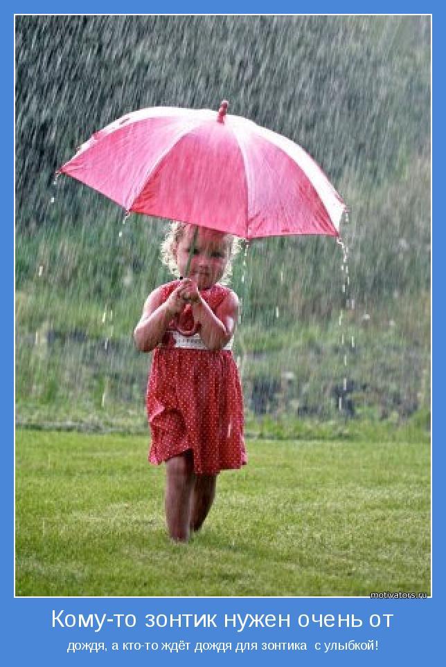дождя, а кто-то ждёт дождя для зонтика  с улыбкой!