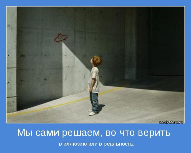 - в иллюзию или в реальность.
