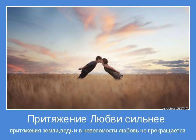 притяжения земли,ведь и в невесомости любовь не прекращается