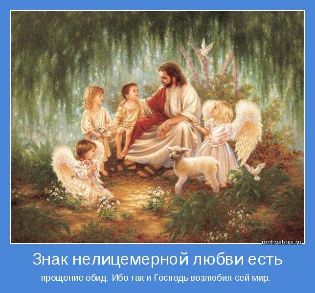 прощение обид. Ибо так и Господь возлюбил сей мир.