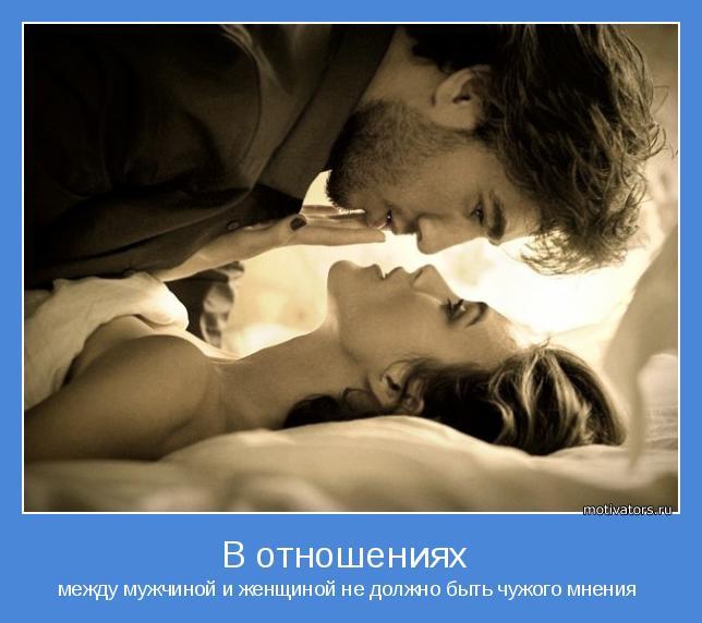 между мужчиной и женщиной не должно быть чужого мнения