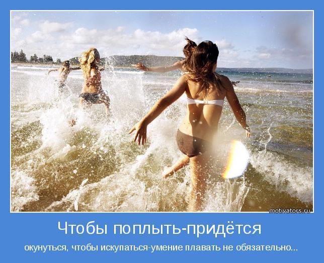 окунуться, чтобы искупаться-умение плавать не обязательно...