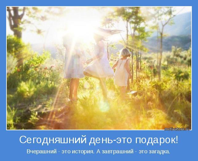 Вчерашний - это история. А завтрашний - это загадка.