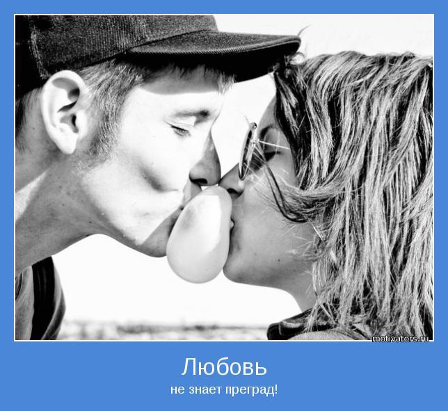 Любовь не знает преград