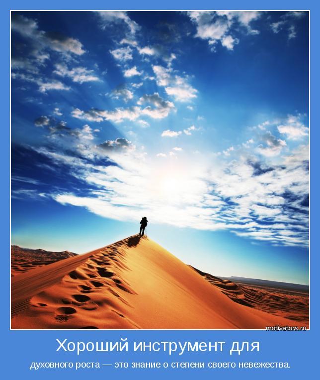 духовного роста — это знание о степени своего невежества.